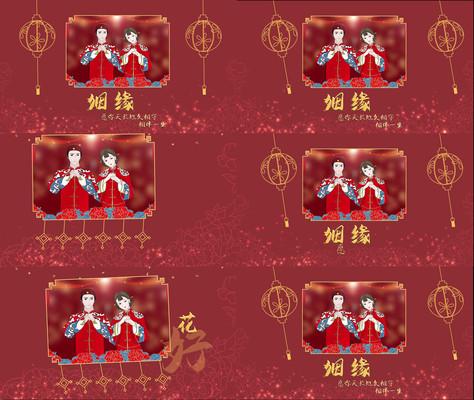 中式婚礼片头