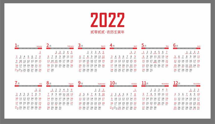 2022年历虎年台历2022日历