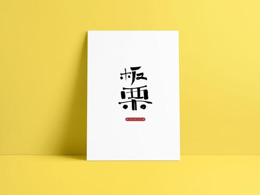 板栗文字标题标志设计