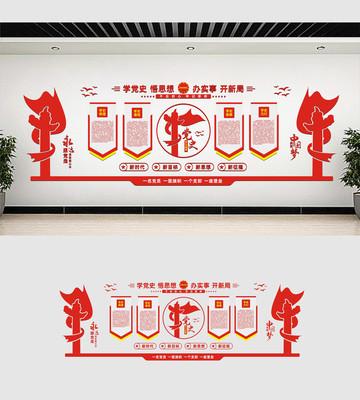 党史教育文化墙设计