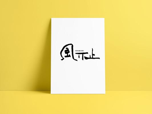 风不止文字造型创意标志设计