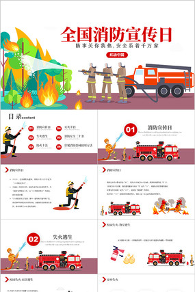 卡通风全国消防宣传日PPT模板
