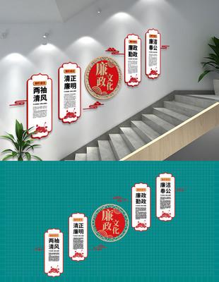 楼道文化廉政文化墙党建楼梯文化墙设计