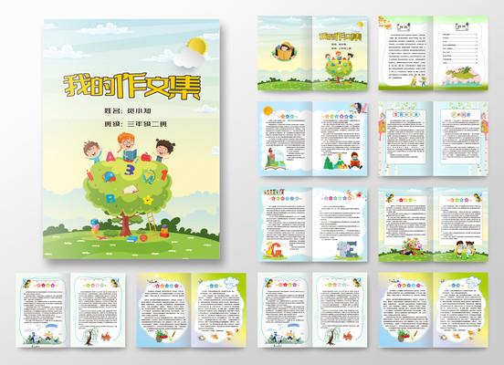 绿色卡通风格儿童作文集