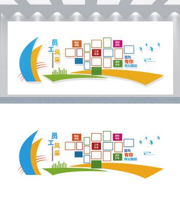 企业文化员工风采文化墙设计