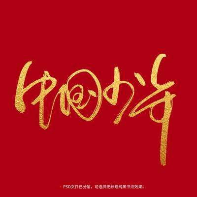 中国少年书法毛笔字体设计