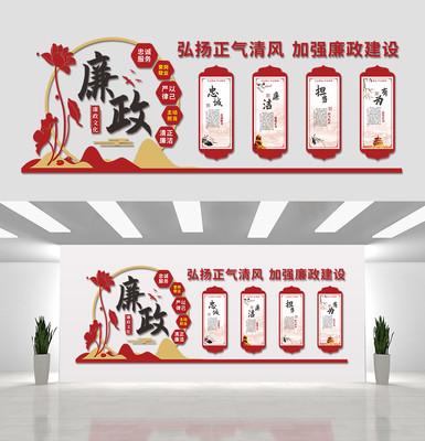 中式廉政文化墙党建文化墙廉政形象墙