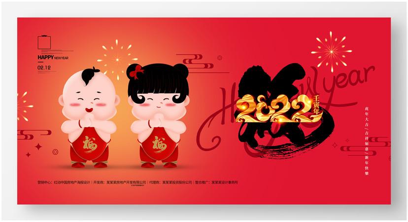 2022年虎年新春海报设计