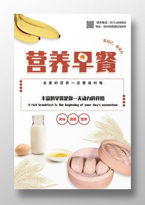 白色牛奶馒头水果鸡蛋营养早餐海报