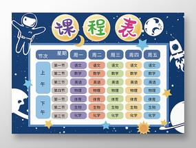 藏青色卡通风太空小学生课程表