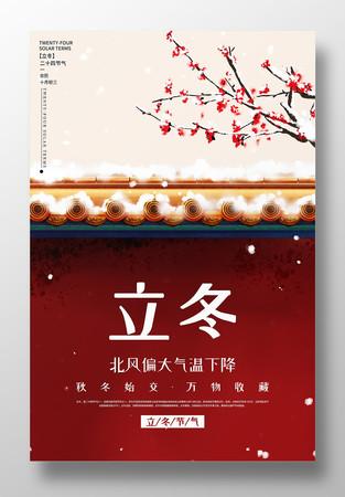 创意二十四节气之立冬海报设计