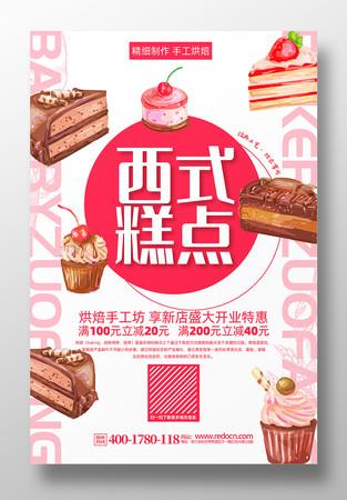 创意西点烘焙糕点新店开业促销海报