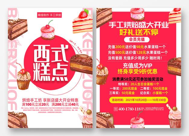 创意西点烘焙糕点新店开业促销宣传单设计
