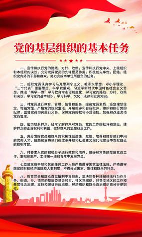 党建党的基层组织的基本任务宣传挂画展板