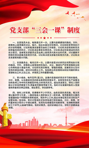 """党建党支部""""三会一课""""制度宣传挂画展板"""