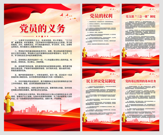 党建政府机关党员组织制度展板