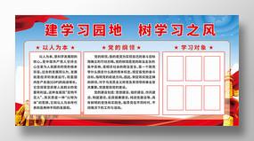 党员学习园地宣传栏党建展板