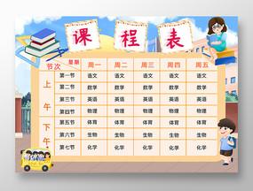 多彩卡通版小学生课程表