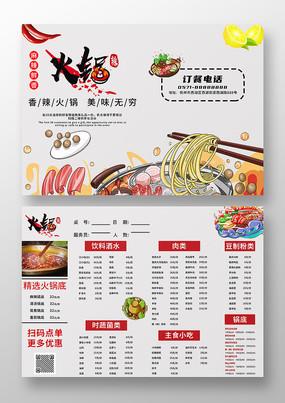 国潮风格火锅美食宣传菜单