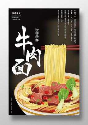 黑色卡通牛肉面美食海报