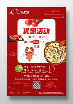 红色大气火锅美食宣传海报