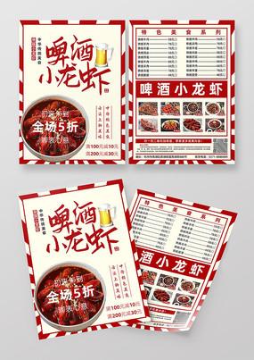 红色大气啤酒小龙虾点餐宣传单