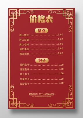 红色国风边框茶点包子早餐价目表海报