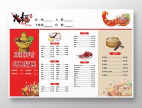 红色简约火锅传统美食菜单