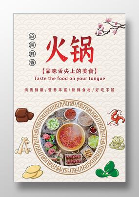 简约美味火锅餐饮海报