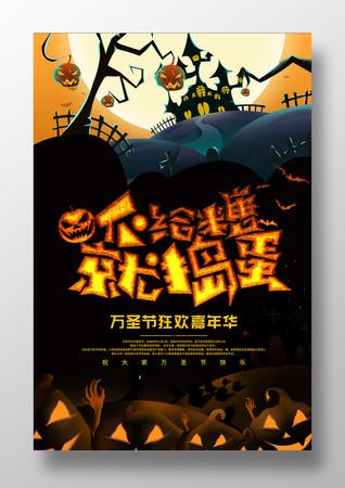 简约万圣节狂欢夜海报设计