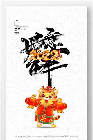 极简大气2022年虎年春节海报
