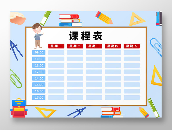 开学季蓝色卡通风学校课程表