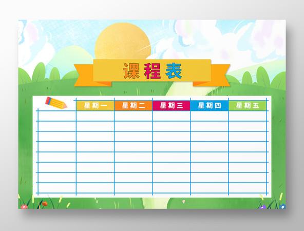 开学季绿色卡通风学校课程表