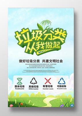卡通风格垃圾分类知识海报