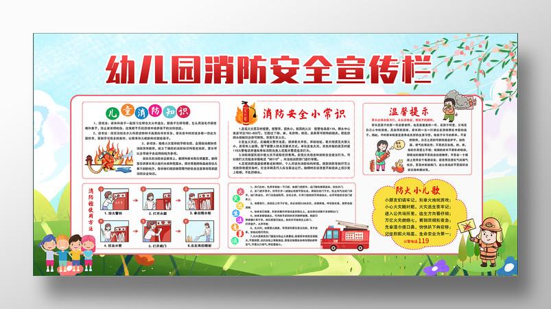 卡通风格幼儿园消防安全展板