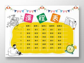 卡通风黄色简约课程表