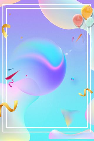 电商气球彩带背景图