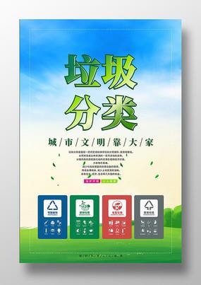 蓝色卡通垃圾分类宣传海报