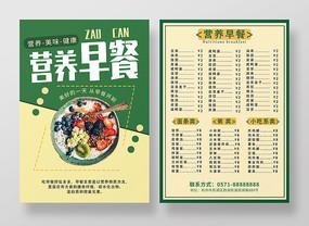 绿色简约营养早餐菜单宣传单