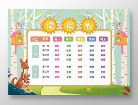绿色卡通风小学课程课程表