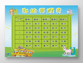 绿色卡通风小学生上课课程表