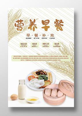 米色牛奶鸡蛋馒头谷物营养早餐海报