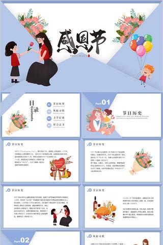 浅蓝色卡通风节日民俗介绍感恩节PPT模板