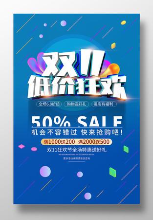 双11低价狂欢双十一预售促销海报设计模板