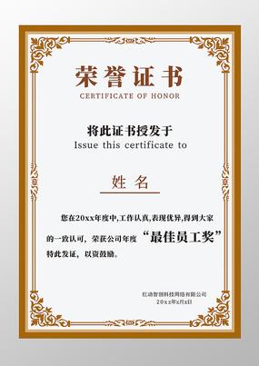 竖版A4金色单面内页荣誉证书