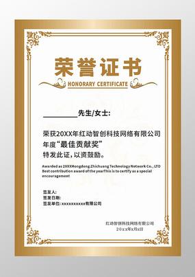 竖版A4黄色烫金荣誉证书模板