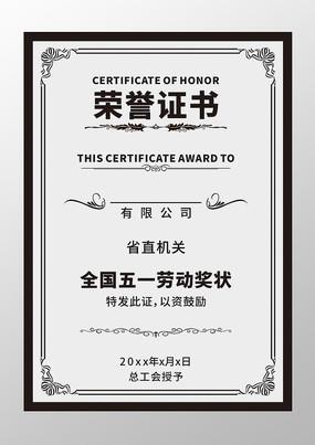 竖版A4灰色简约荣誉证书