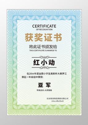 竖版A4蓝色烫金荣誉证书获奖证书