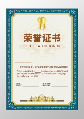 竖版A4蓝色烫金荣誉证书模板