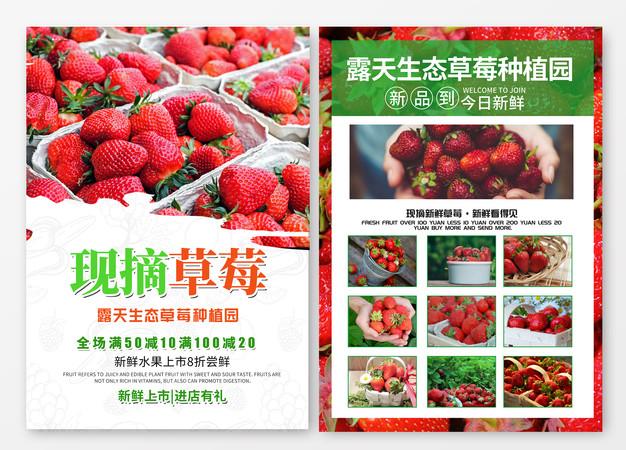 现摘草莓水果商场超市促销宣传单dm单设计